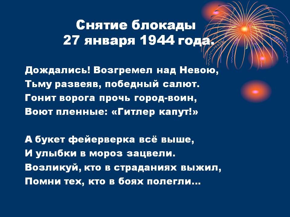поздравление с днем прорыва блокады ленинграда в прозе нем автор